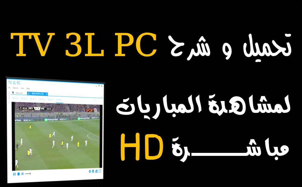 PROG NET: تحميل و شرح برنامج tv 3l pc الاصدار الاخير