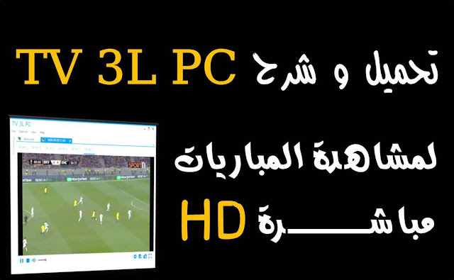 tv 3l pc free download