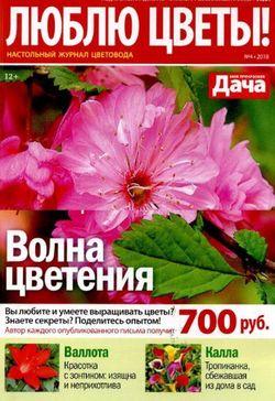 Читать онлайн журнал Люблю цветы! (№4 2018) или скачать журнал бесплатно
