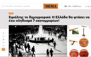 https://www.protothema.gr/greece/article/803150/efialtis-to-dimografiko-i-ellada-tha-ftasei-na-ehei-plithusmo-7-ekatommurion/