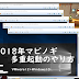 マビノギで多重起動するやり方、2018年版 VMware12とWIN10評価版で遊ぶ方法