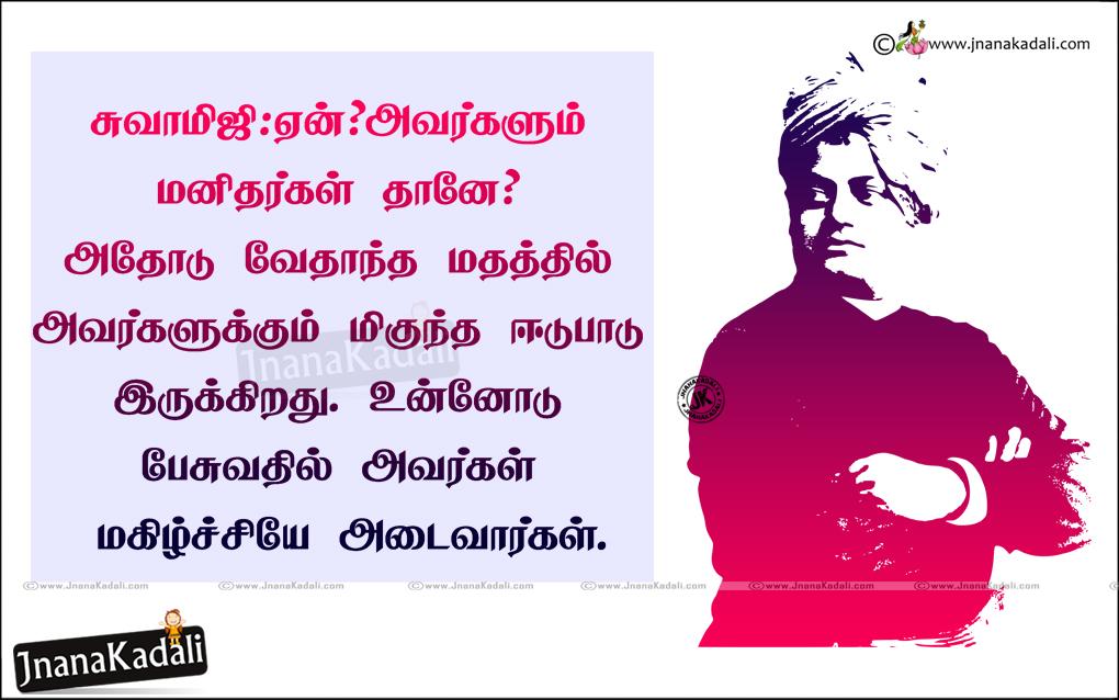 Swami Vivekananda Motivational Success Sayings In Tamil