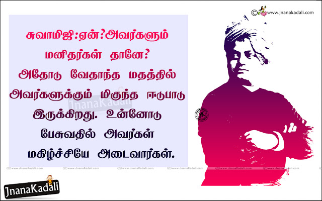 Swami Vivekananda Art hd wallpapers, VIvekanand Quotes in Tamil, Vivekananda Online Quotes