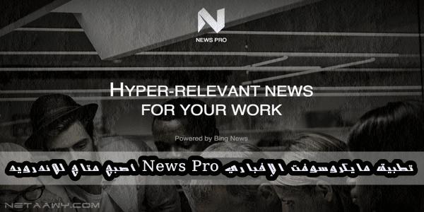 تطبيق-مايكروسوفت-الإخباري-News-Pro-أصبح-متاح-للأندرويد