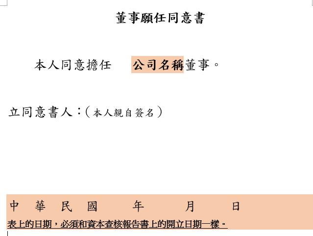 【教學】有限公司設立登記流程 (4) -有限公司設立登記與國稅局稅籍登記交件 ~ 裴恩設計講堂