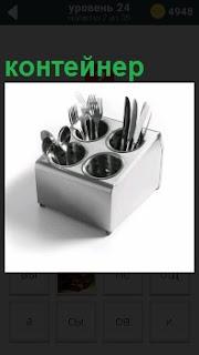 На поверхности показан контейнер для приборов. В нем находятся отдельно ложки, вилки и ножи