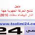 نتائج الحركة الجهوية جهة الدار البيضاء سطات 2016