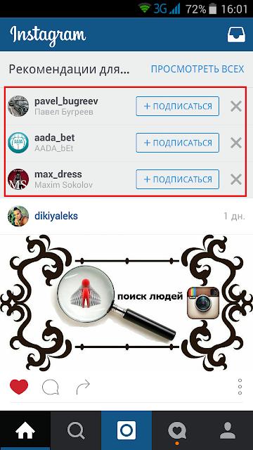 Рекомендации для подписки в Инстаграме