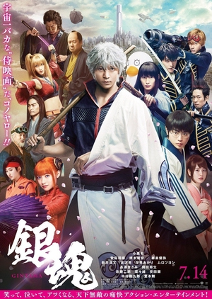 Gintama Live Action Movie BD