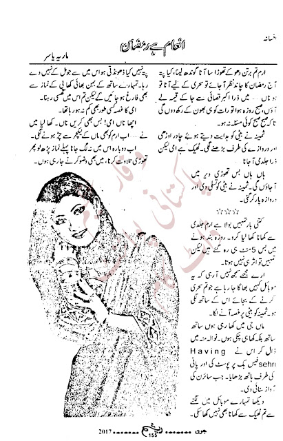 Inaam hai ramzan novel by Maria Yasir