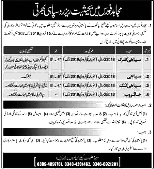 Pak Army Mujahid Force New Jobs 2019 As Soldier