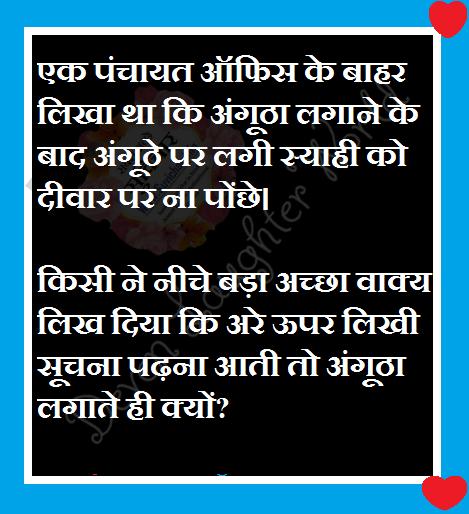 Best whatsapp jokes in Hindi- व्हाट्सअप का कमाल