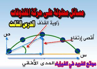 مسائل (تمارين ) على حركة المقذوفات المنحنية  ، أمثلة على حركة المقذوفات ، زمن الذروة ، زمن الهدف ، أعلى ارتفاع ، المدى الأفقي ، زمن الوصول إلى الهدف ، السرعة العمودية ، السرعة الأفقية ، سرعة القذيفة  ، المقذوف