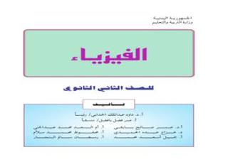 منهج فيزياء ثاني ثانوي ـ اليمن