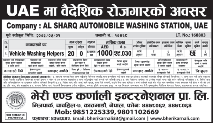 Jobs For Nepali In U.A.E Salary- Rs.29,030/