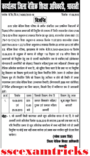 UP JRT Math-Science Appointment News for Sharawati