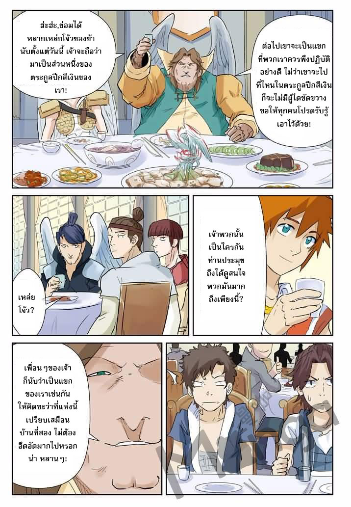 Tales of Demons and Gods ตอนที่ 154.5 หน้า 6