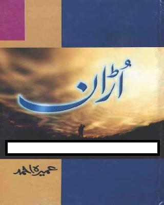 Uraan By Umera Ahmed Novel Pdf