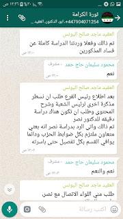 """وثيقة : """" نصر الحريري """" .. جرثومة الثورة التي قتلت """"حمزة الخطيب"""" ..مندوب المخابرات السورية السابق 3"""