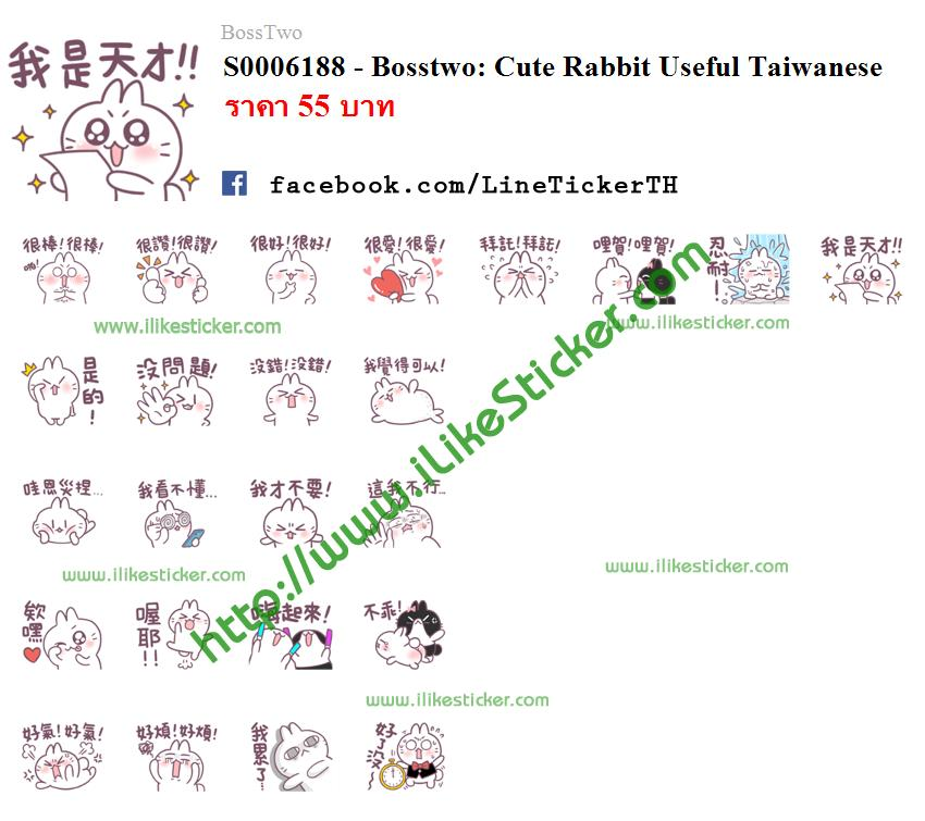 Bosstwo: Cute Rabbit Useful Taiwanese