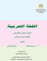 تحميل كتاب اللغة العربية للصف السادس الابتدائى الترم الاول