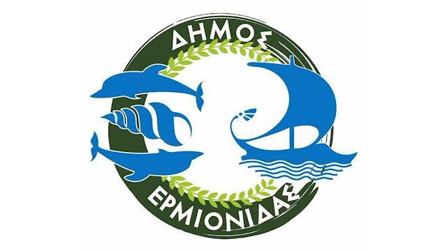 Συνεδρίαση Οικονομικής Επιτροπής του Δήμου Ερμιονίδας