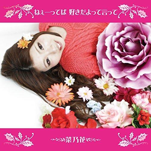 [Album] 菜乃花 – ねぇーってば好きだよって言って (2015.04.08/MP3/RAR)