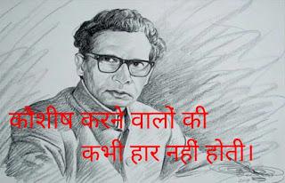 motivation poem of Harivansh rai bachchan