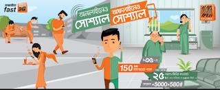 banglalink Internet pack,bl 3g data package, banglalink 45tk 150mb Internet pack,banglalink 25 paica call rate,banglalink bonus offer july August 2016, 45tk@150mb,150mb@45tk,বাংলালিংক ইন্টারনেট প্যাকেজ,৪৫ টাকায় ১৫০ এমবি ইন্টারনেট প্যাক কেনা,বাংলালিংকে ২৫ পয়সা কলরেট,বাংলালিংক বোনাস  অফার জুলাই আগস্ট ২০১৬,৪৫ টাকার ইন্টারনেট প্যাক