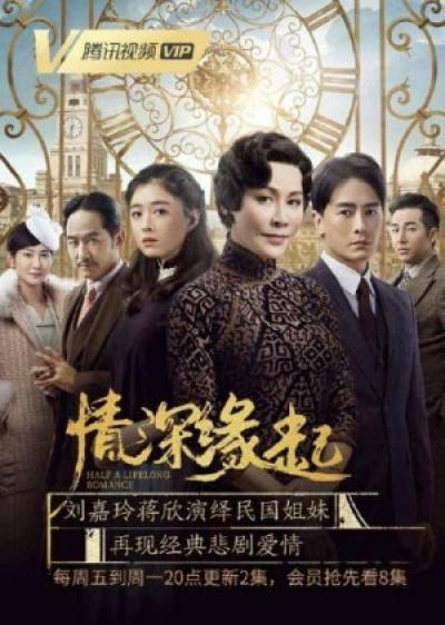 Tân Bán Sinh Duyên - Half a Lifelong Romance (2020)