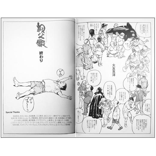 Proposal Essay Outline Illustrated Essay Oyajishu   Mental Health Essays also Essay Learning English Katsuhiro Otomo  Chronology Illustrated Essay Oyajishu  How To Start A Proposal Essay