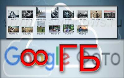 Безлимитное онлайн хранилище фотографий и видео.