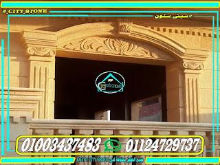 سعر متر الحجر الهاشمى