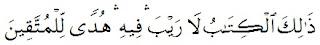 Cara mewaqafkan lafadz al qur'an