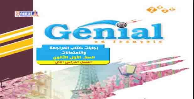 تحميل اجابات كتاب Genial جينيال لغة فرنسية للصف الاول الثانوى 2020 المراجعة النهائية