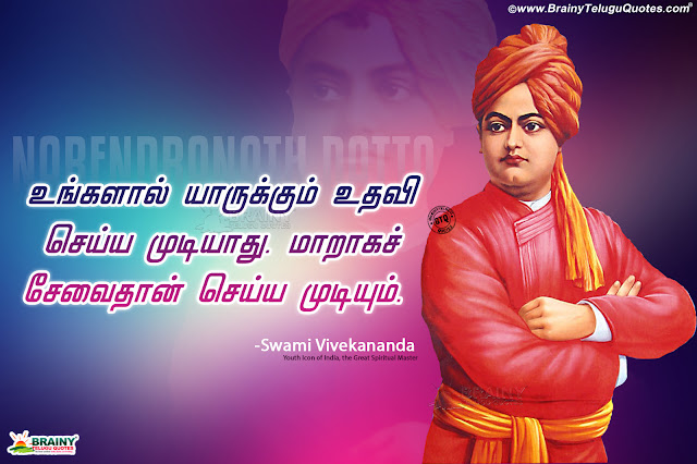 swami vivekananda best words about success, tamil quotes by swami vivekananda