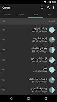 تطبيق قرآن أندرويد Quran for Android للأندرويد 2019 - صورة لقطة شاشة (3)