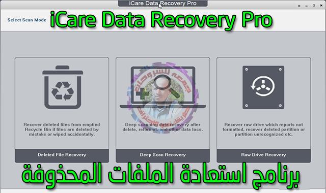 تحميل برنامج استعادة الملفات المحذوفة  iCare Data Recovery Pro