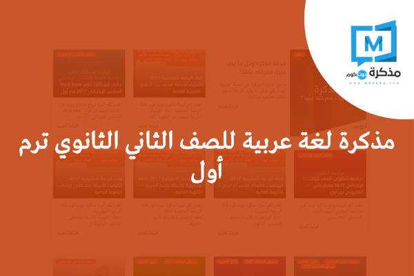 مذكرة لغة عربية للصف الثاني الثانوي ترم أول