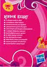 My Little Pony Wave 2 Ribbon Heart Blind Bag Card