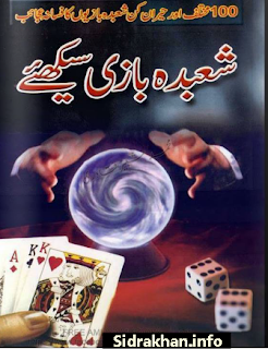 Shubade Baazi In Urdu  book