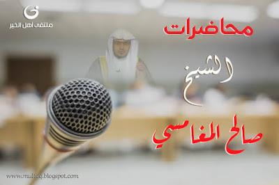 تحميل محاضرات mp3 للشيخ صالح المغامسي