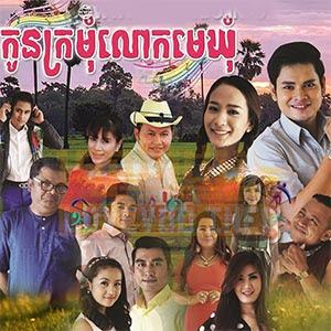 Kon Kromom Lok Mekhom | 53ep End