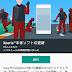 Xperia X performance(Customized HK)に最新版FWが降ってきました❗