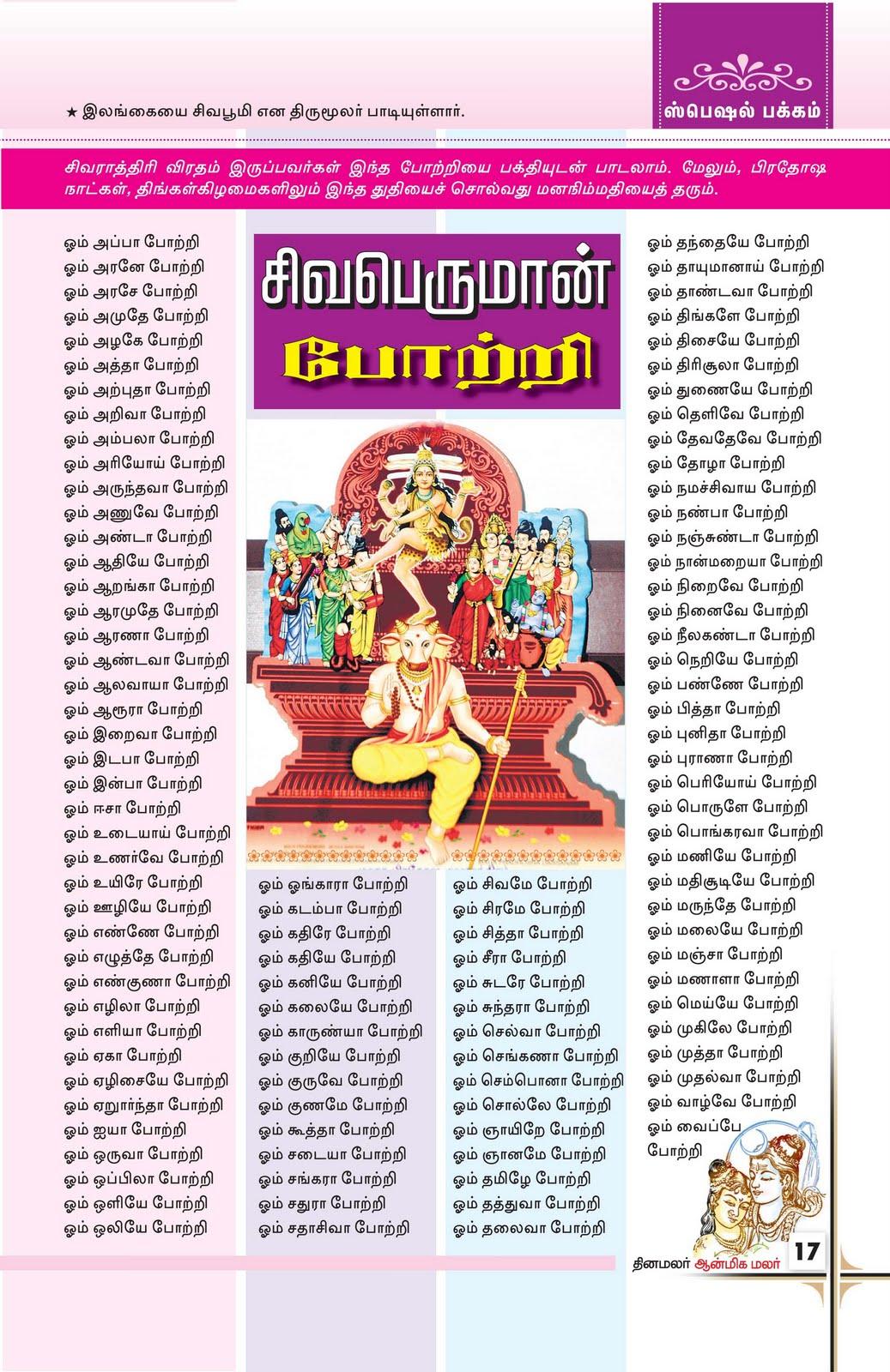 1008 sivan pottri lyrics in tamil