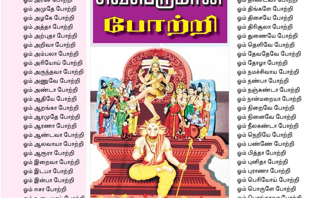 1008 Sivan Pottri (Language: Tamil) - Mahanathi Shobana ...