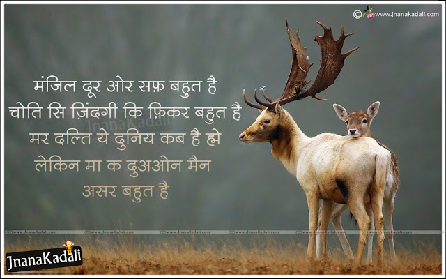 mother loving quotes in hindi, hindi latest famous mother shayari, Hindi Shayari about moteher