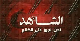 تردد قناة الشاهد Al-Shahed TV على قمر نايل سات Nilesat