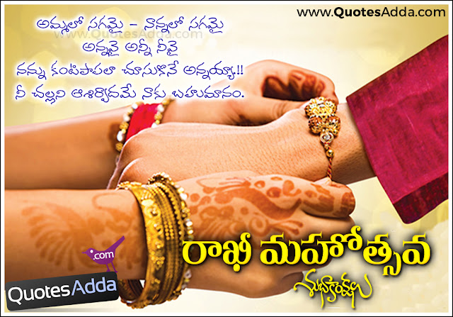 Happy Raksha Bandha 2017 Pics for Sister