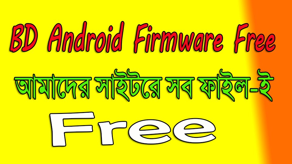 BD-Android-Firmware-Free